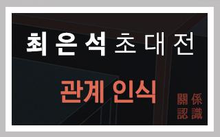 BGN갤러리 최은석전 2018.11.05~12.01의 이미지