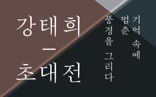 BGN갤러리 강태희전 2019.05.30~2019.06.25의 이미지
