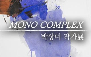 BGN갤러리 박상미展 2019.10.17~11.12의 이미지
