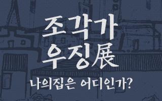 BGN갤러리 조각가 우징전 2018.09.06~10.06의 이미지