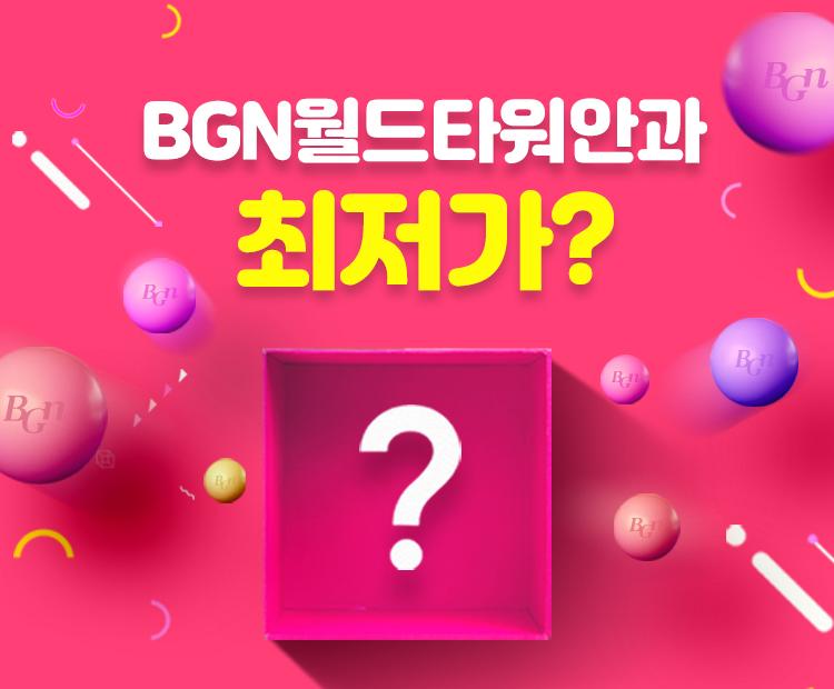 BGN최저가?이벤트